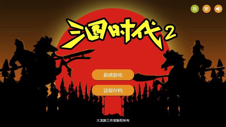 三国时代2游戏武将攻略免费版下载图片3