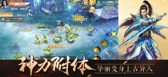 仙路征途手游安卓版下载图片2