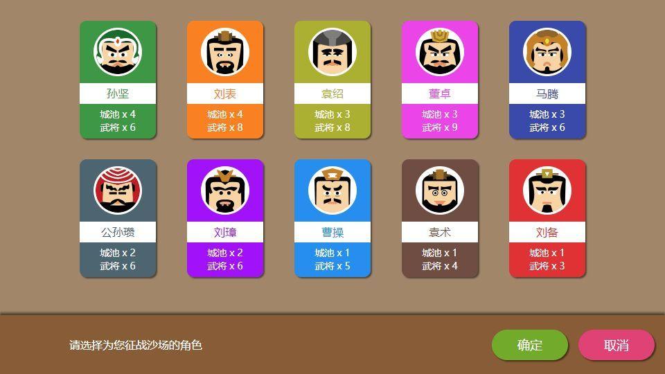 三国时代2安卓版图2