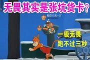 猫和老鼠:无畏其实是张坑货卡?神预判究竟是怎么练成的?厉害了[多图]