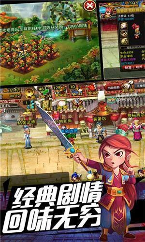 武侠OL至尊版图5