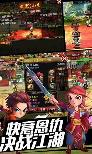 武侠OL至尊版图1