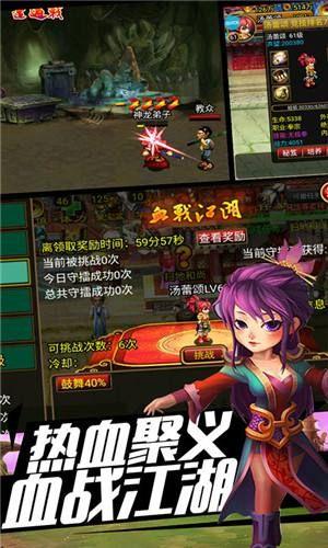 武侠OL至尊版图4
