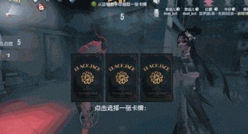 第五人格黑杰克模式怎么玩?黑杰克模式攻略大全[视频][多图]图片6