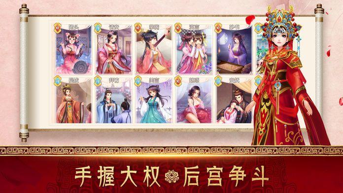 极品后宫正版手游官网下载图片1