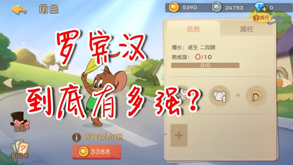 猫和老鼠:罗宾汉到底有多强?不仅解锁隐藏玩法,还发现了彩蛋![多图]