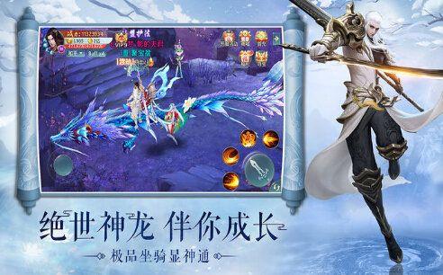 玄楚大陆手游安卓版下载图片2