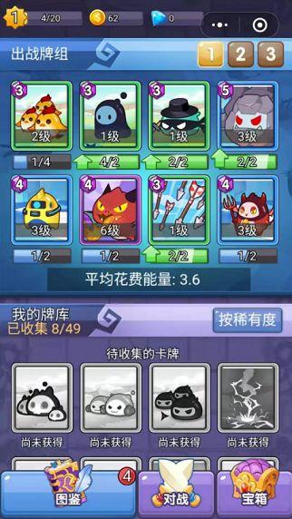 微信小软争霸游戏app最新版图片4