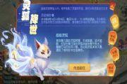梦幻西游手游超级灵狐怎么玩?超级灵狐带什么内丹好?[多图]