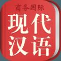 現代漢語詞典APP第八版