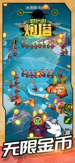 最后的炮塔游戏官方最新版下载图片4