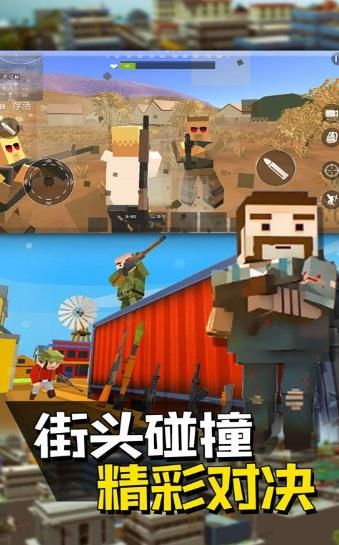 像素人派对游戏手机版下载图片3