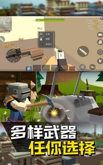 像素人派对游戏手机版下载图片4