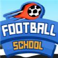足球學校破解版