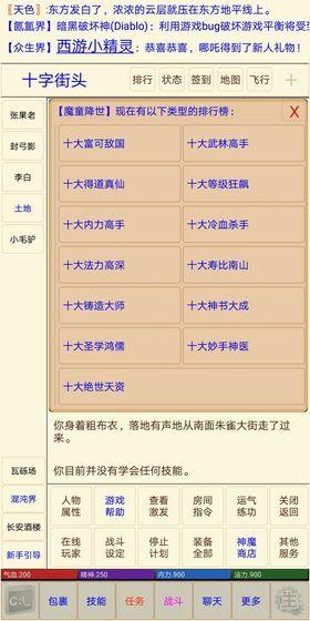 西游之魔童降世游戏官方最新版下载图片4
