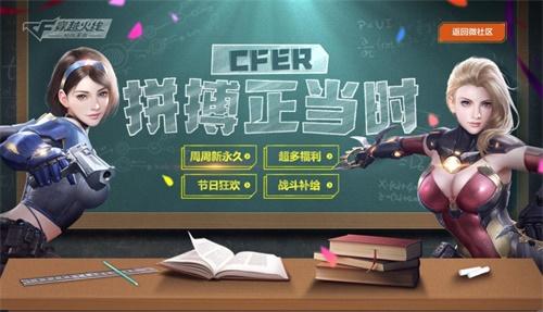 CF手游开学季福利来袭!六重惊喜,周周新永久2019全新升级[多图]