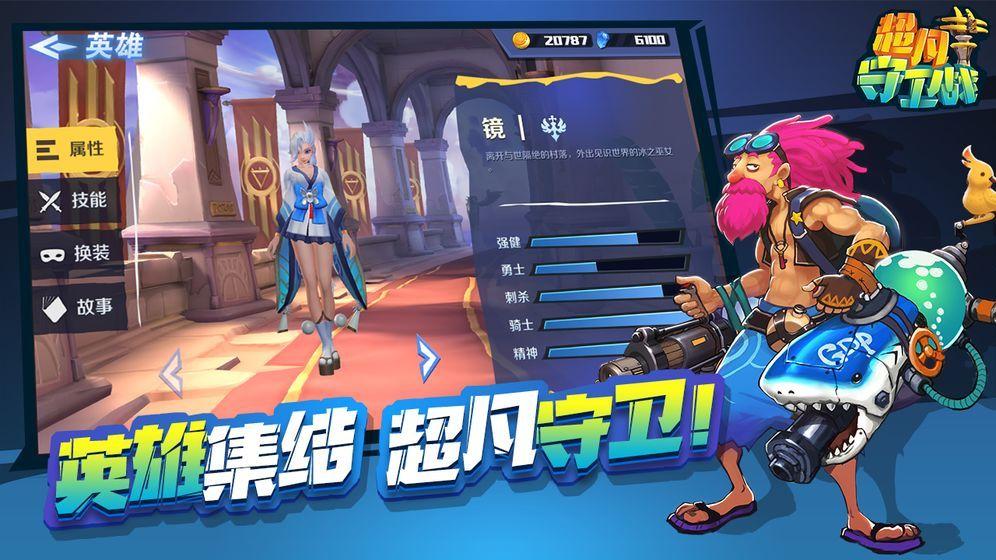 超凡守卫战手游安卓版下载图片4