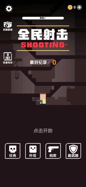 全民射击特别版游戏手机版下载图片3