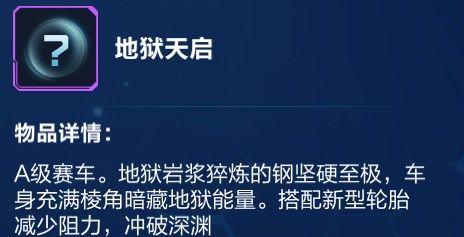 QQ飞车手游地狱天启特性是什么?地狱天启赛车技能介绍[视频][多图]图片2