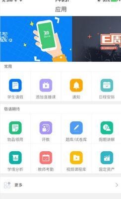 悦知教育平台APP最新版下载图片1