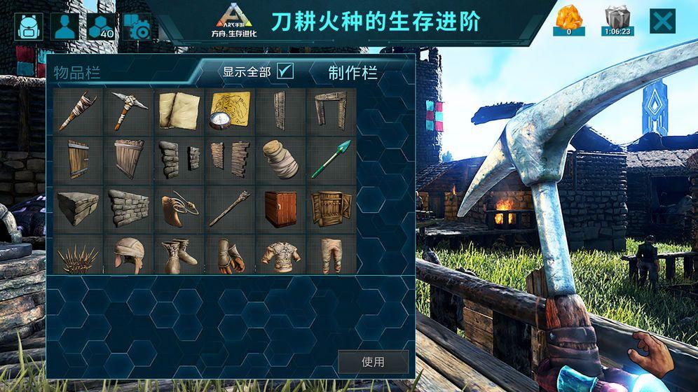 方舟生存进化2.0.05版本更新无限琥珀无限耐久下载图片1