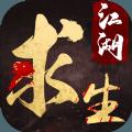 腾讯古代版吃鸡游戏官网版正式版地址下载 v1.0