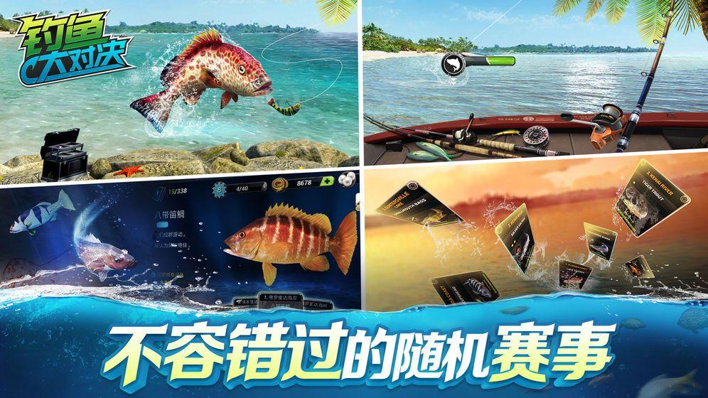 钓鱼大对决2019无限金币图2