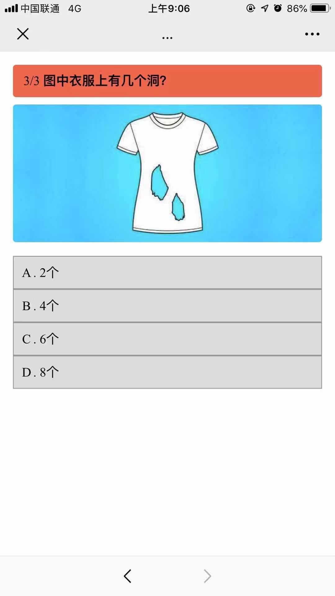 我的人生成绩单测试入口图5