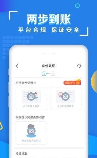 怡和贷APP官方平台下载图片4