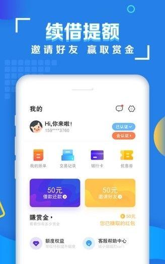 怡和贷APP官方平台下载图片3
