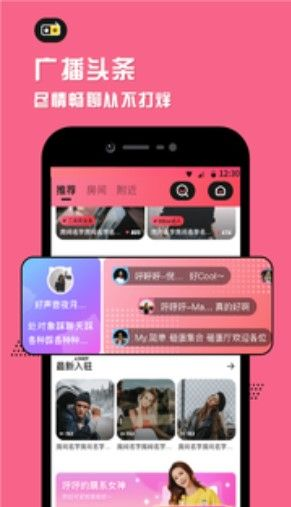 氧气语音APP手机版官方下载图片4