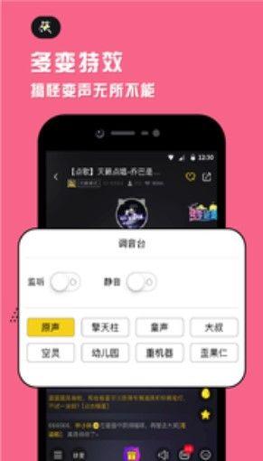 氧气语音APP手机版官方下载图片1