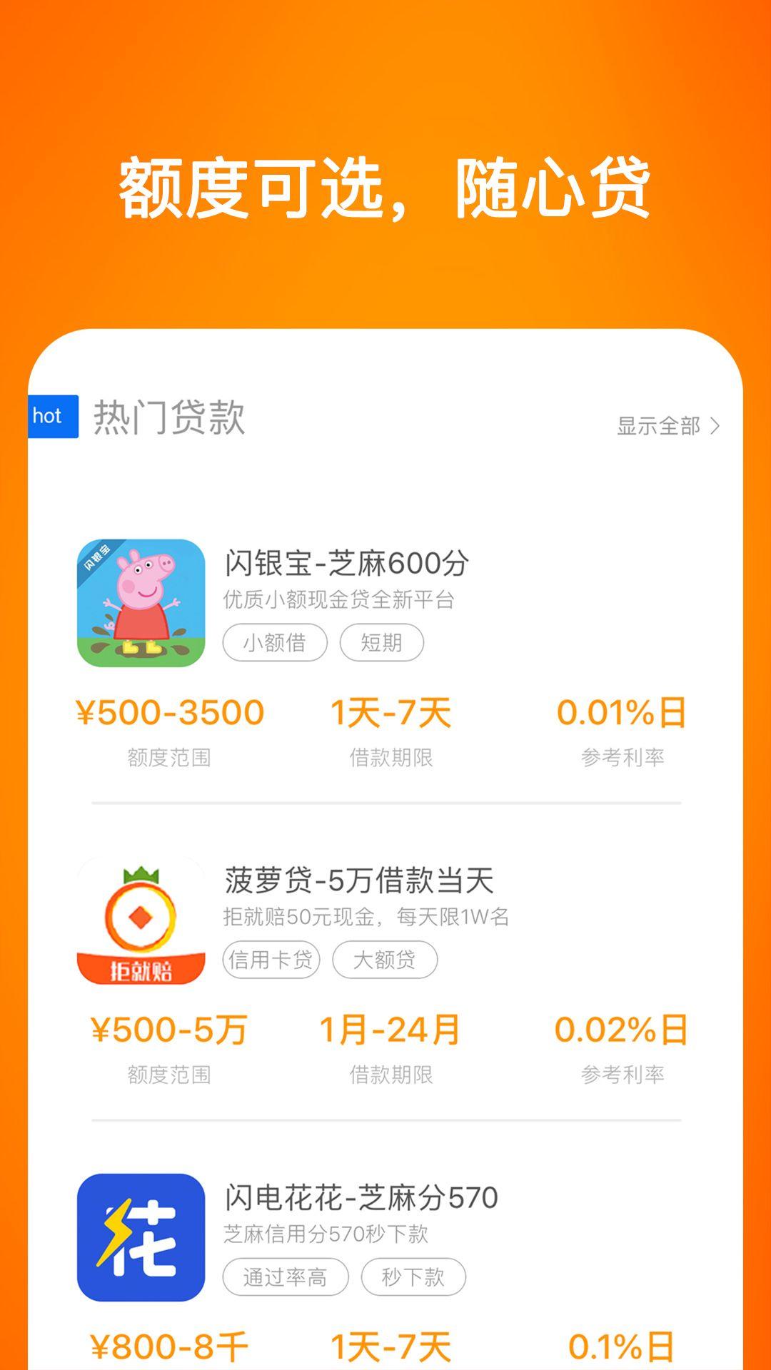 斗米Q宝贷款APP安卓版下载图片1