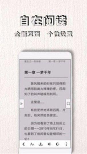 南风免费小说官方版APP下载图片4