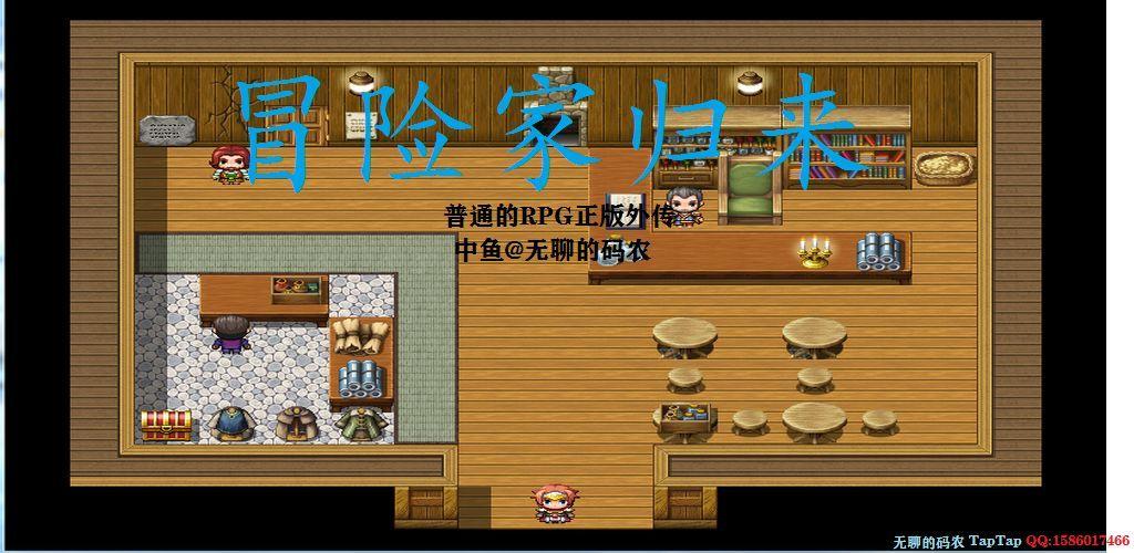 冒险家归来游戏无限金币内购下载图片4