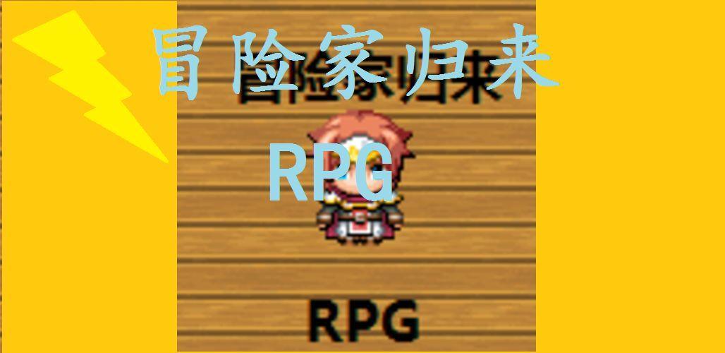 冒险家归来游戏无限金币内购下载图5: