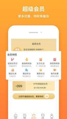 北京e生活APP官方手机版下载图片3