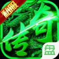 毒液传奇手游官方网站下载最新版 v1.0