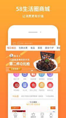 北京e生活APP官方手机版下载图片2