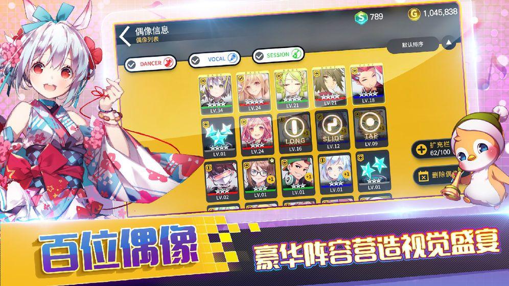 Project Sekai官网版图3