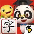 熊猫博士识字完整版
