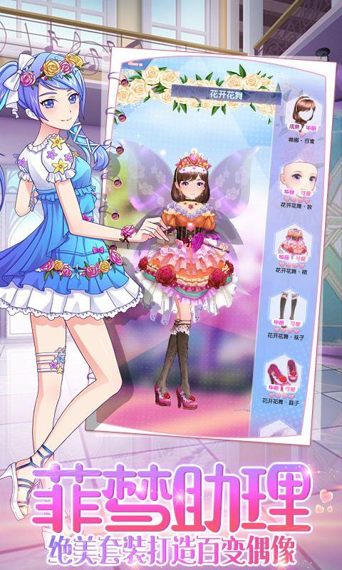 菲梦少女游戏破解版1.1.4无限钻石下载图片3
