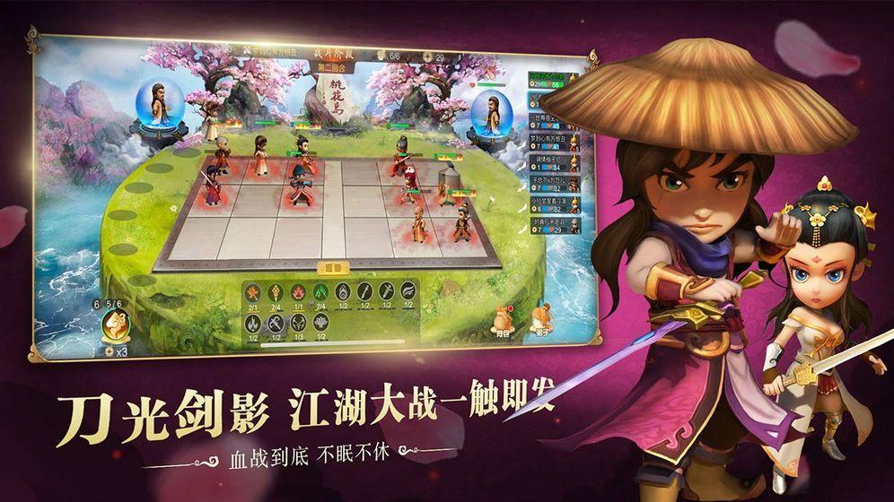 武侠Q传自走棋手游官方网站下载正式版图片1