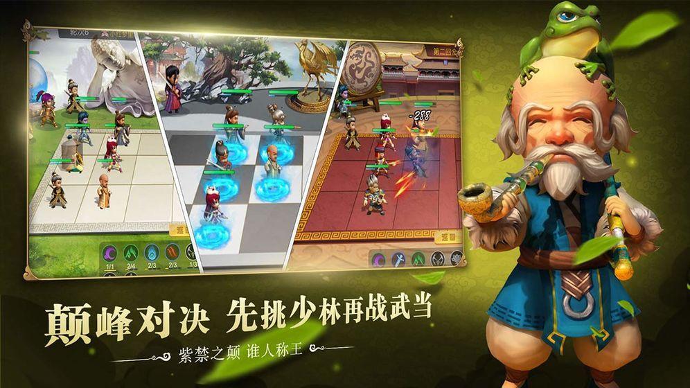 武侠Q传自走棋手游官方网站下载正式版图片4