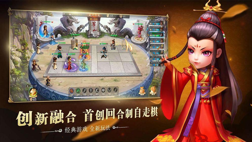 武侠Q传自走棋手游官方网站下载正式版图片2