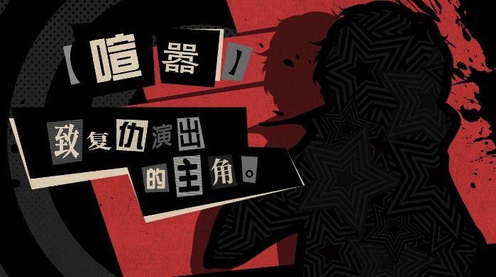 《第五人格》X《女神异闻录5》联动在即:新角色雨宫莲海报曝光[视频][多图]图片2