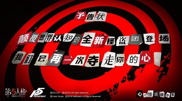 《第五人格》X《女神异闻录5》联动在即:新角色雨宫莲海报曝光[视频][多图]图片1