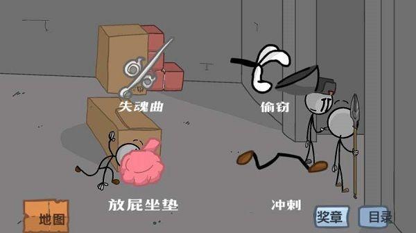 火柴人逃离监狱5手机版中文破解版下载图片4