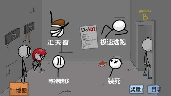 火柴人逃离监狱5手机版中文破解版下载图片2