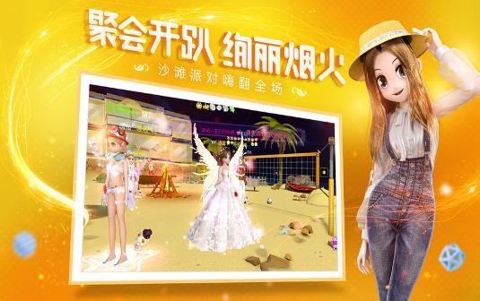 劲舞团佳缘版手游ios官方最新版下载图片3
